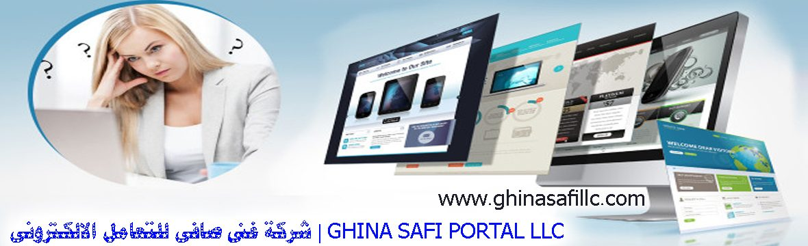 5a995a900 تصميم مواقع التجارة الألكترونية – شركة غنى صافي للتعامل الالكتروني ...